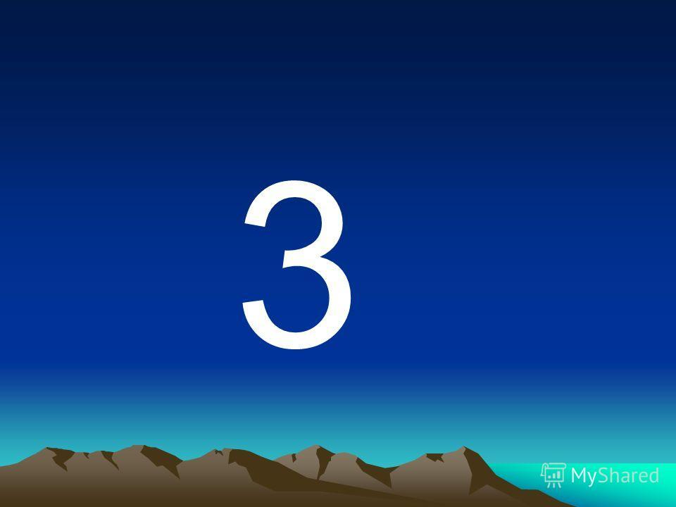Проверка блока памяти - Какие числа называются противоположными? - Число b противоположно числу a. Какое число противоположно числу b? - Какое число противоположно 0? -Существует ли число, имеющее 2 противоположных ему числа? -Какие числа называются