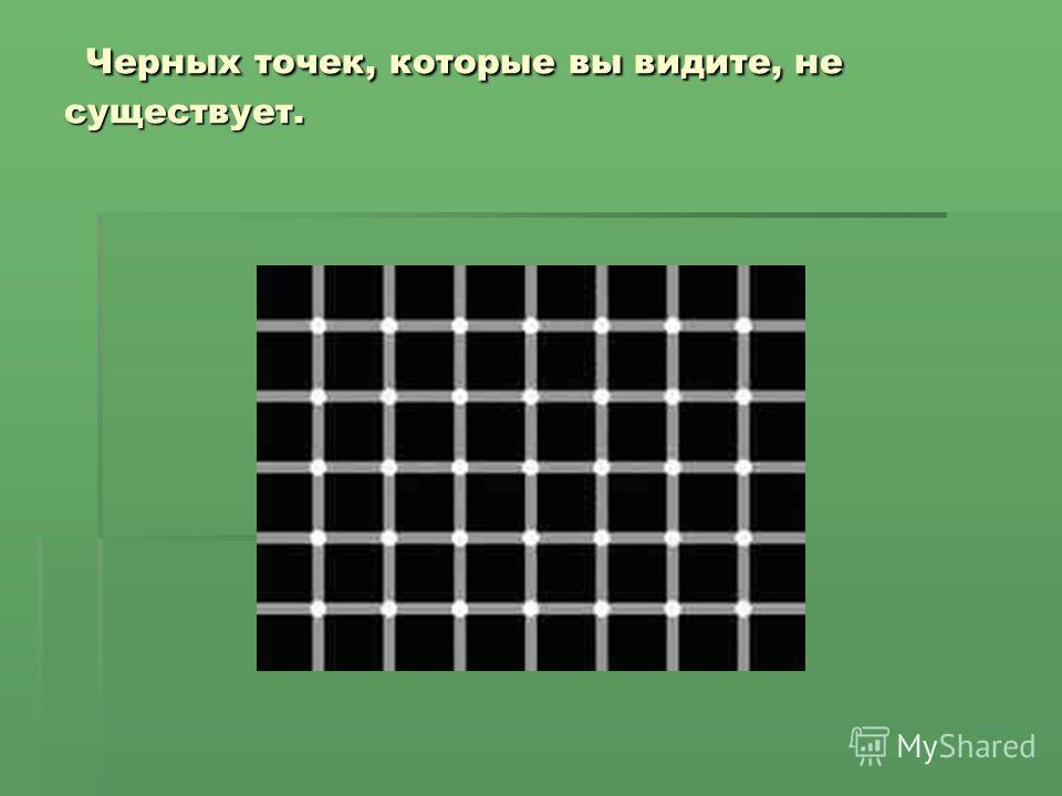 Черных точек, которые вы видите, не существует. Черных точек, которые вы видите, не существует.