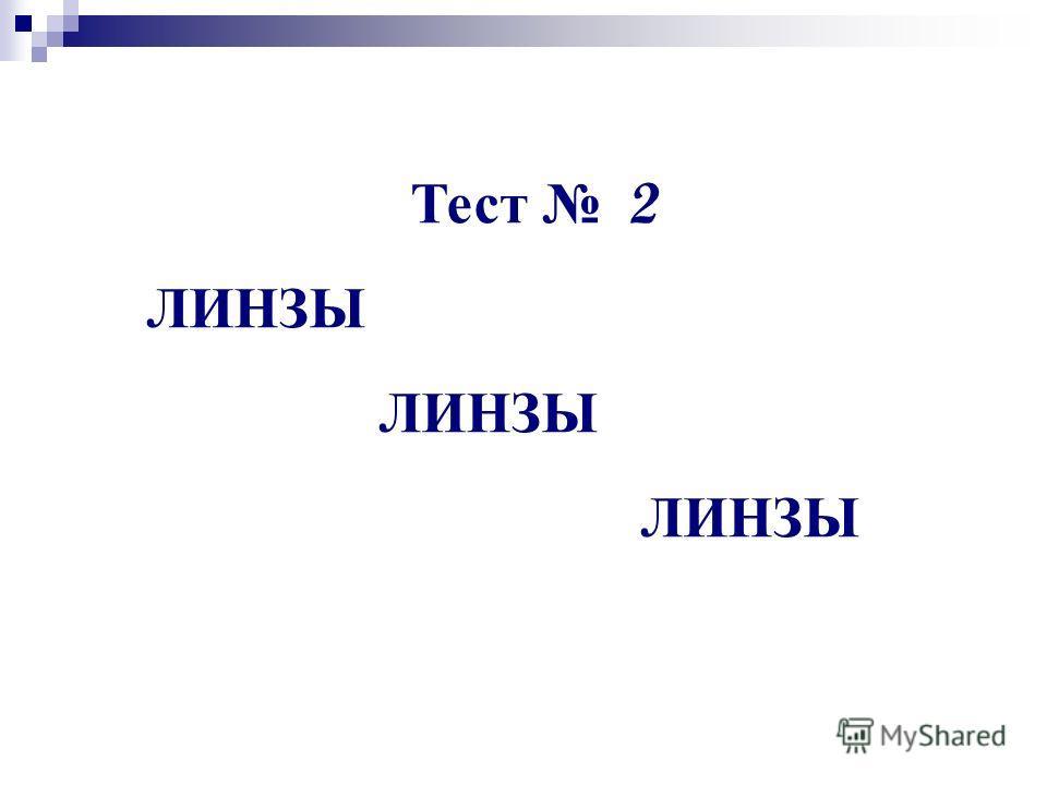 Тест 2 ЛИНЗЫ