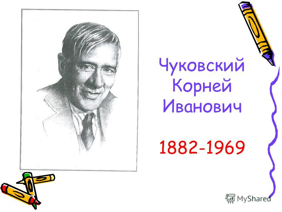 Чуковский Корней Иванович 1882-1969