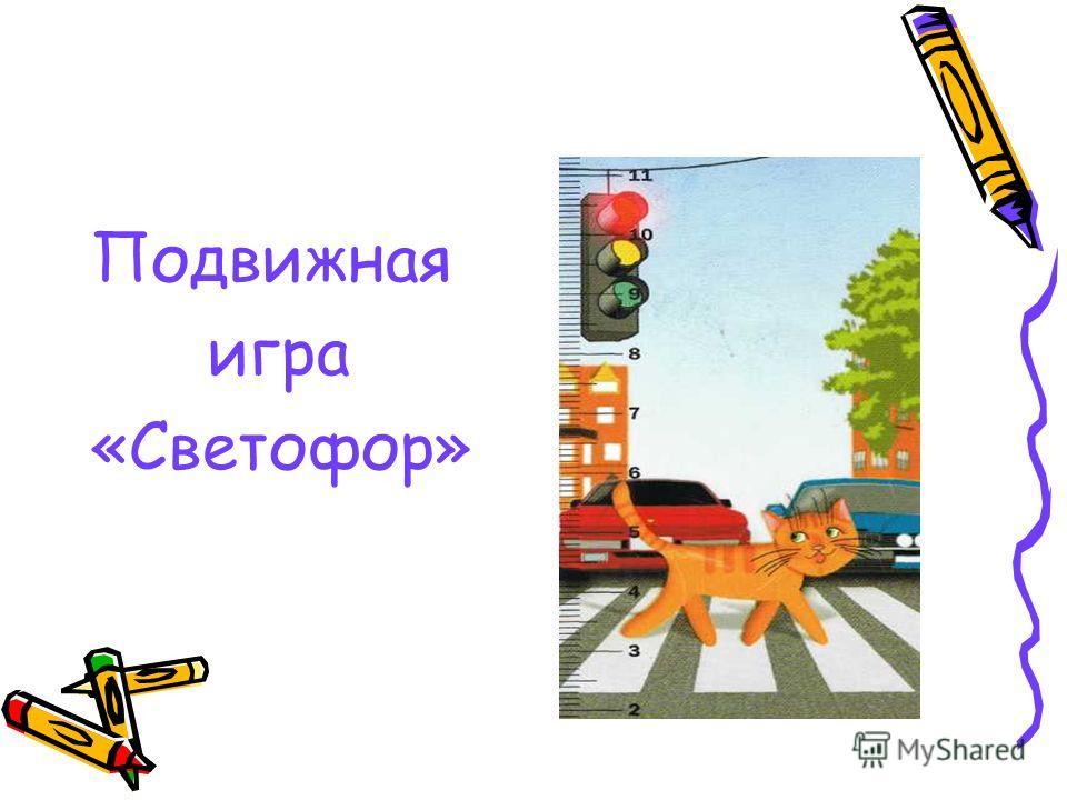 Подвижная игра «Светофор»