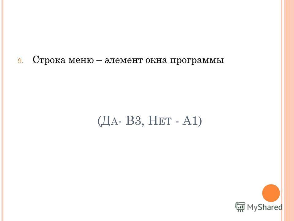 (Д А - В3, Н ЕТ - А1) 9. Строка меню – элемент окна программы