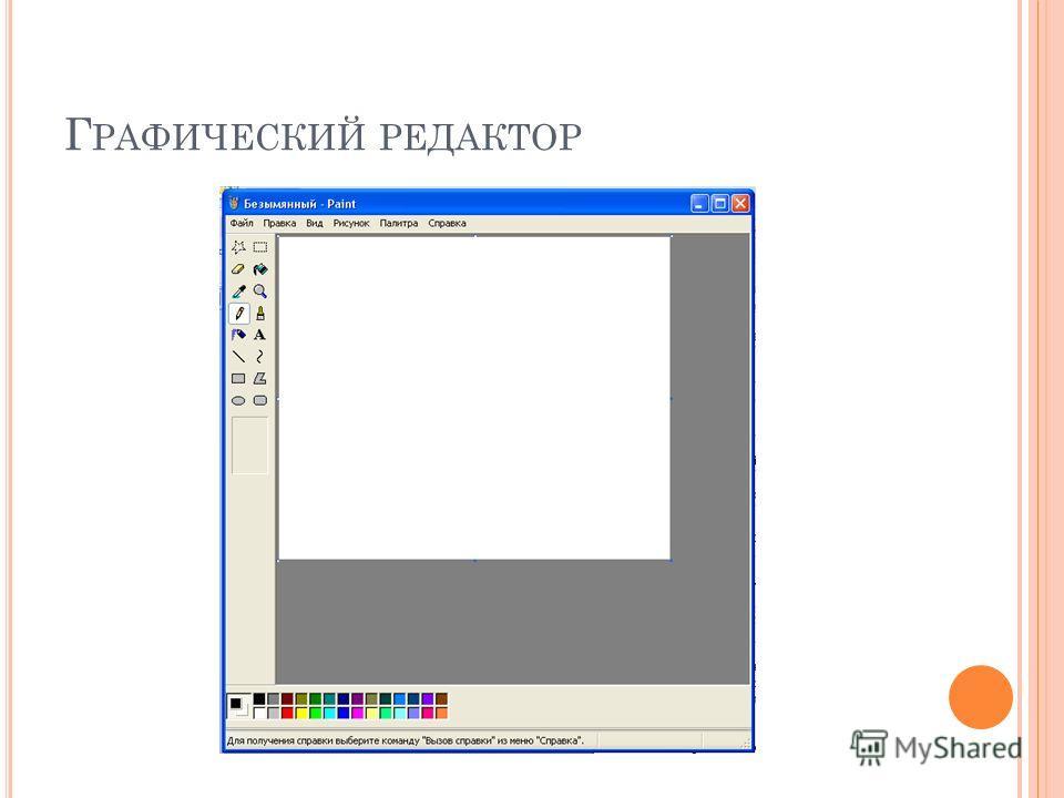 Г РАФИЧЕСКИЙ РЕДАКТОР