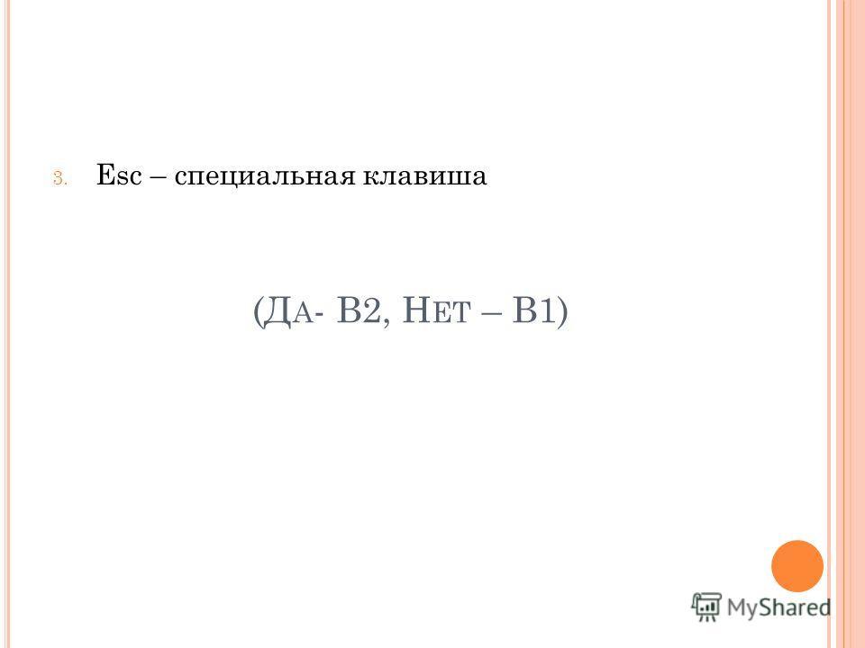(Д А - В2, Н ЕТ – В1) 3. Esc – специальная клавиша