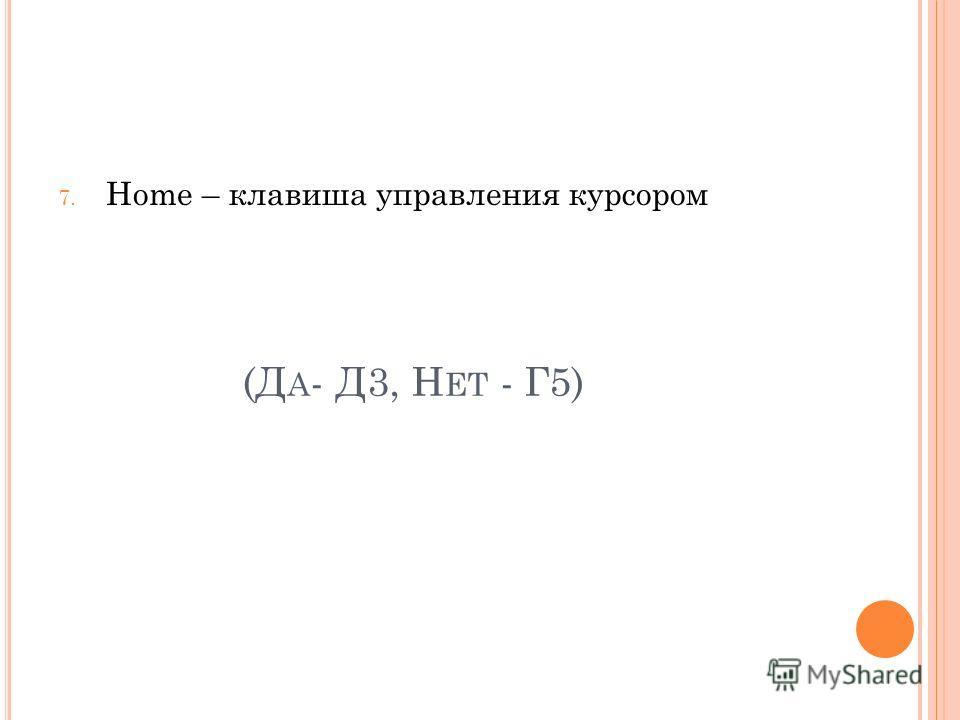 (Д А - Д3, Н ЕТ - Г5) 7. Home – клавиша управления курсором