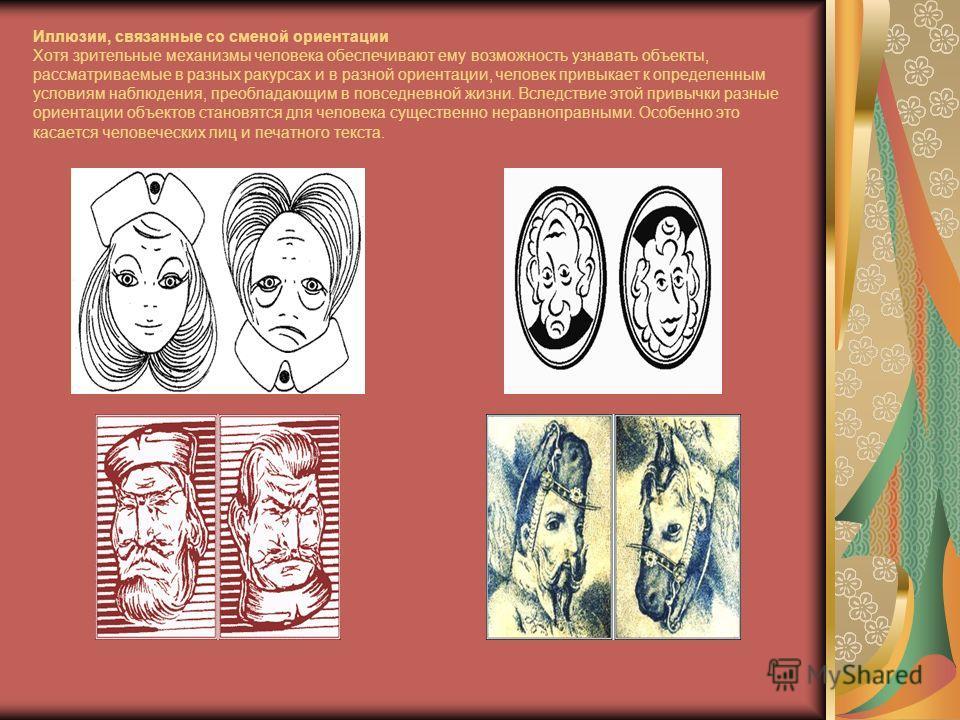 Иллюзии, связанные со сменой ориентации Хотя зрительные механизмы человека обеспечивают ему возможность узнавать объекты, рассматриваемые в разных ракурсах и в разной ориентации, человек привыкает к определенным условиям наблюдения, преобладающим в п