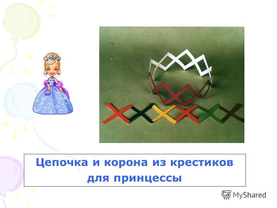 Цепочка и корона из крестиков для принцессы