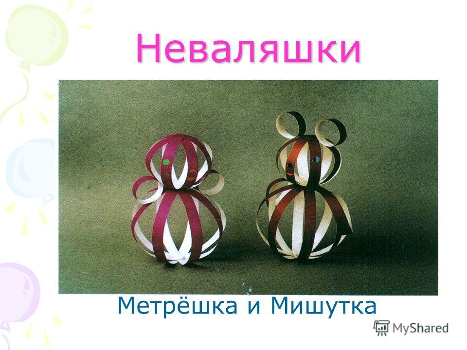 Неваляшки Неваляшки Метрёшка и Мишутка