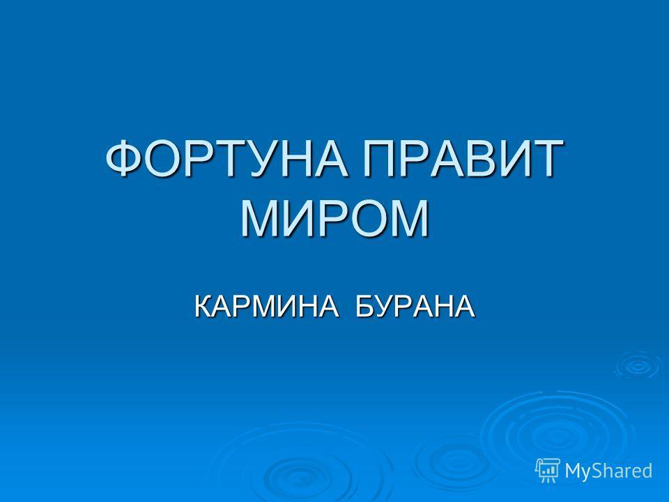 ФОРТУНА ПРАВИТ МИРОМ КАРМИНА БУРАНА