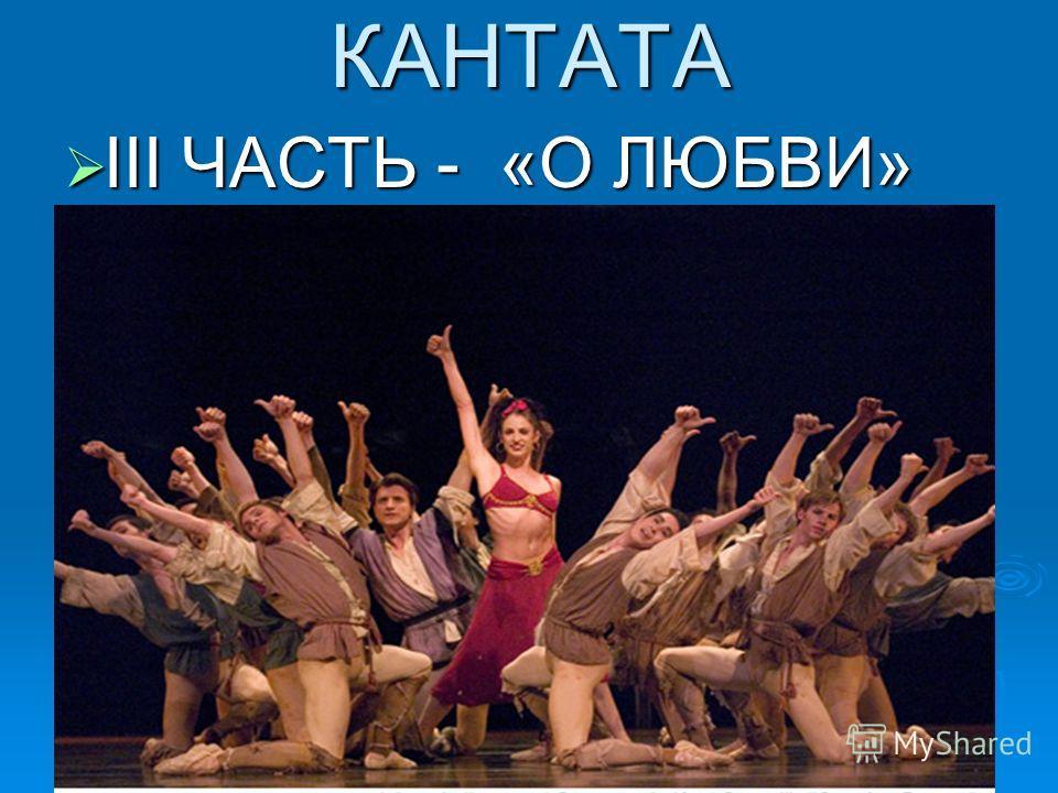 КАНТАТА III ЧАСТЬ - «О ЛЮБВИ» III ЧАСТЬ - «О ЛЮБВИ»