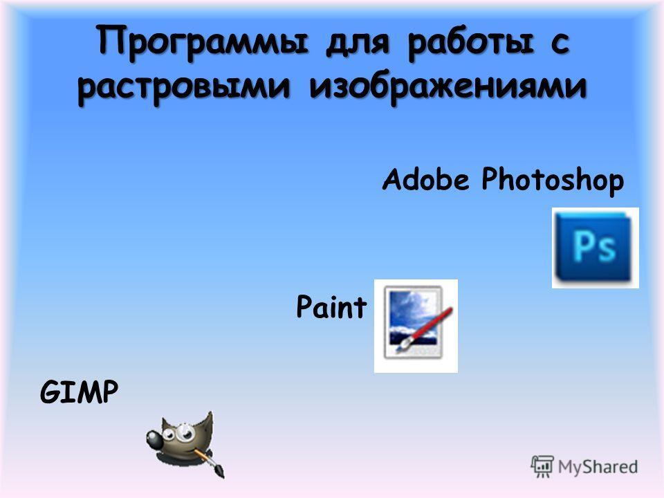 Особенности растровых изображений большой объем памяти, требующийся для хранения изображения формируется из пикселей потеря качества при изменении масштаба высокая точность передачи цветов и полутонов используются для представления реальных образов