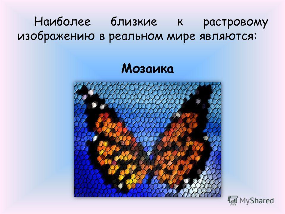 Растровые изображения Растровое изображение – изображение, образованное точками (пикселями) разных цветов и оттенков. Пиксель – минимальный участок из
