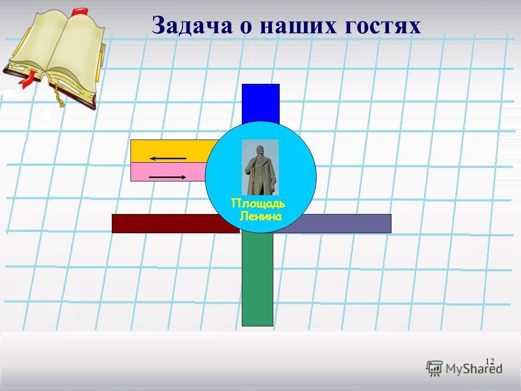 12 Задача о наших гостях Площадь Ленина