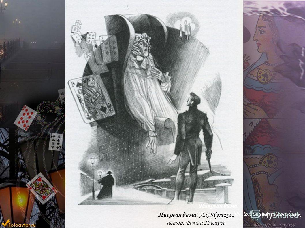 3 Пиковая дама. А.С.Пушкин. автор: Роман Писарев Пиковая дама. Николай Граббе. Ближайший праздник
