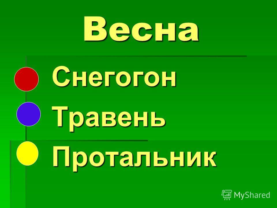 Весна Снегогон Снегогон Травень Травень Протальник Протальник