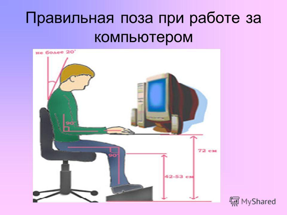 Правильная поза при работе за компьютером