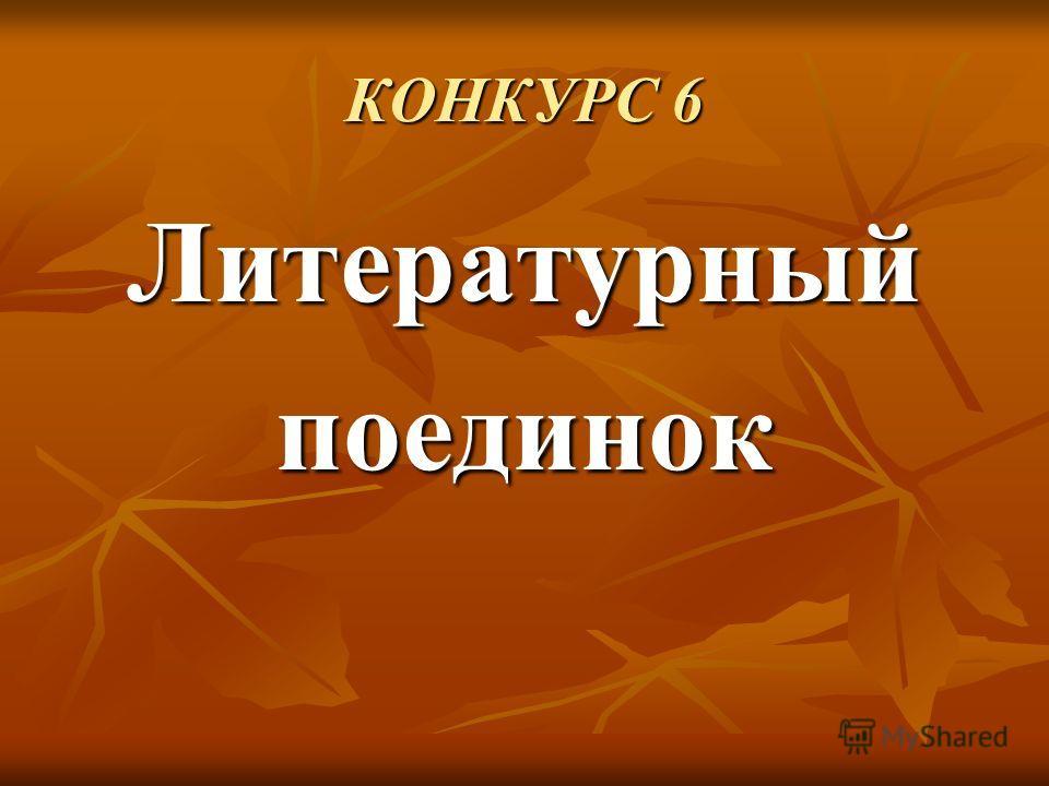 КОНКУРС 5 АУКЦИОН