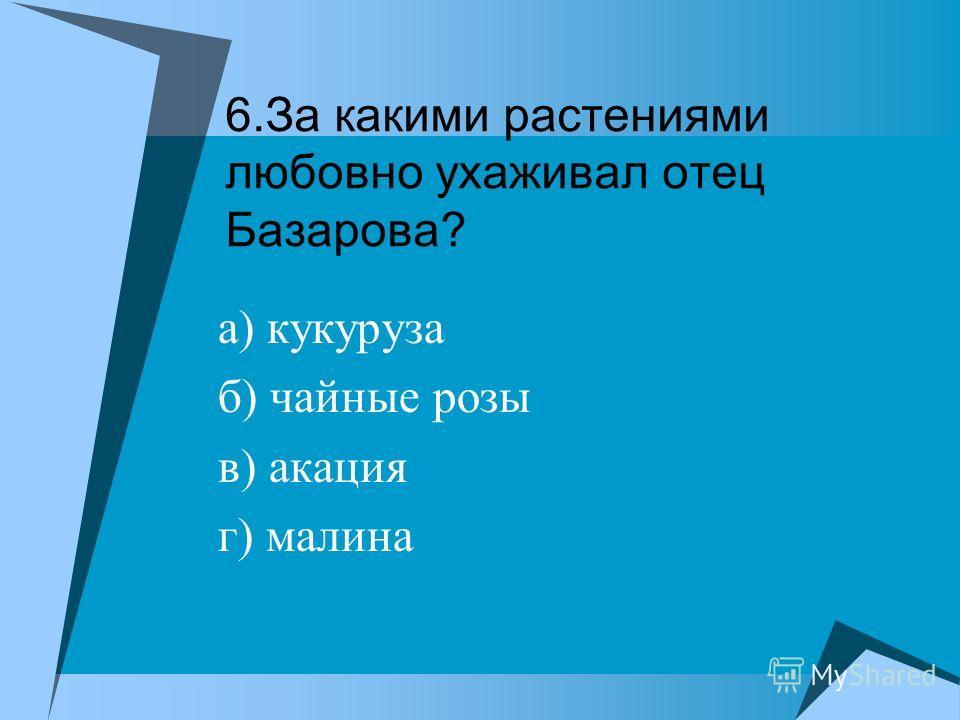 5.Назовите день именин Евгения Базарова? а) 22 июня б) 9 мая в) 8 марта г) 7 ноября