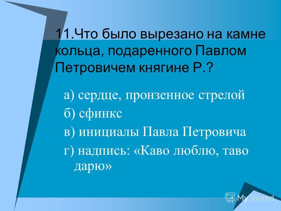 10.Как звали старого слугу Кирсановых? а) Фирс б) Савельич в) Прокофьич г) Ионыч