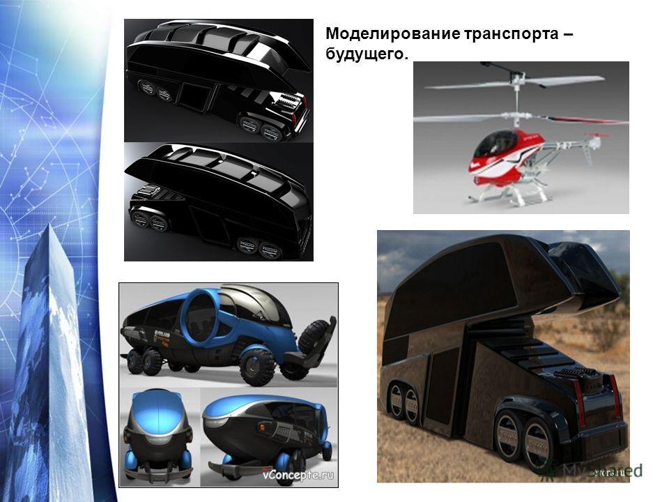 Моделирование транспорта – будущего.