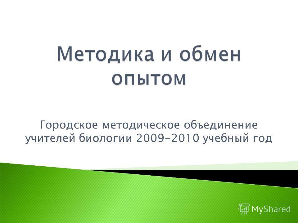 Городское методическое объединение учителей биологии 2009-2010 учебный год