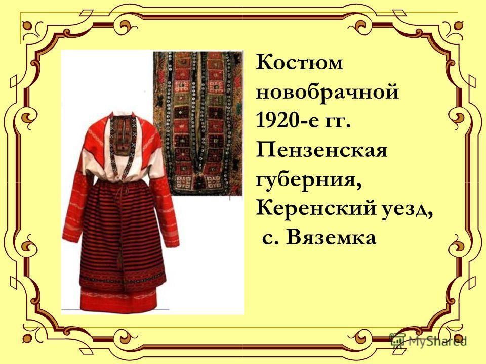 Костюм новобрачной 1920-е гг. Пензенская губерния, Керенский уезд, с. Вяземка