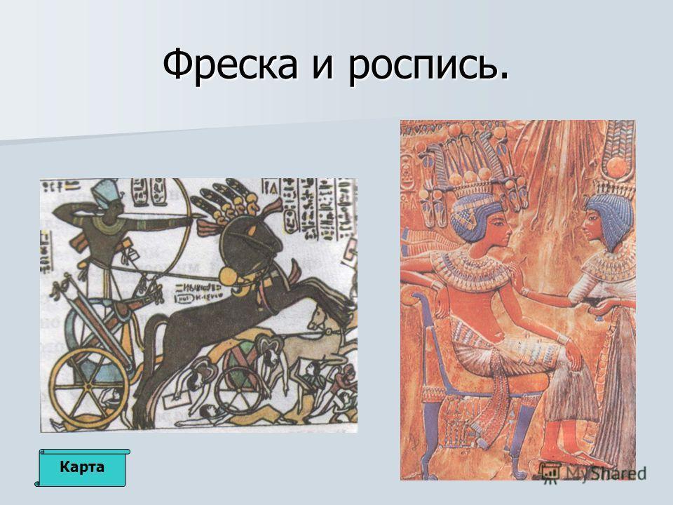 Фреска и роспись. Карта