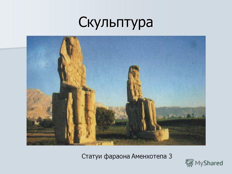 Скульптура Статуи фараона Аменхотепа 3
