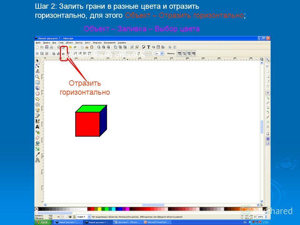 Горизонтально отразить Отразить горизонтально Шаг 2: Залить грани в разные цвета и отразить горизонтально, для этого Объект – Отразить горизонтально; Объект – Заливка – Выбор цвета