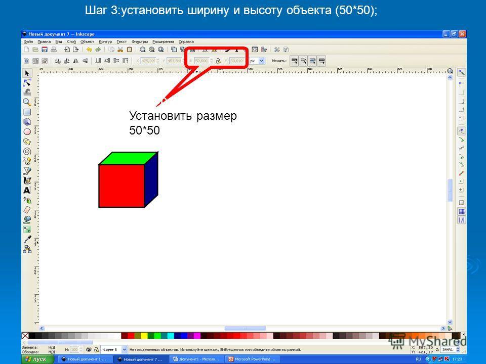 Размер 50*50 Установить размер 50*50 Шаг 3:установить ширину и высоту объекта (50*50);