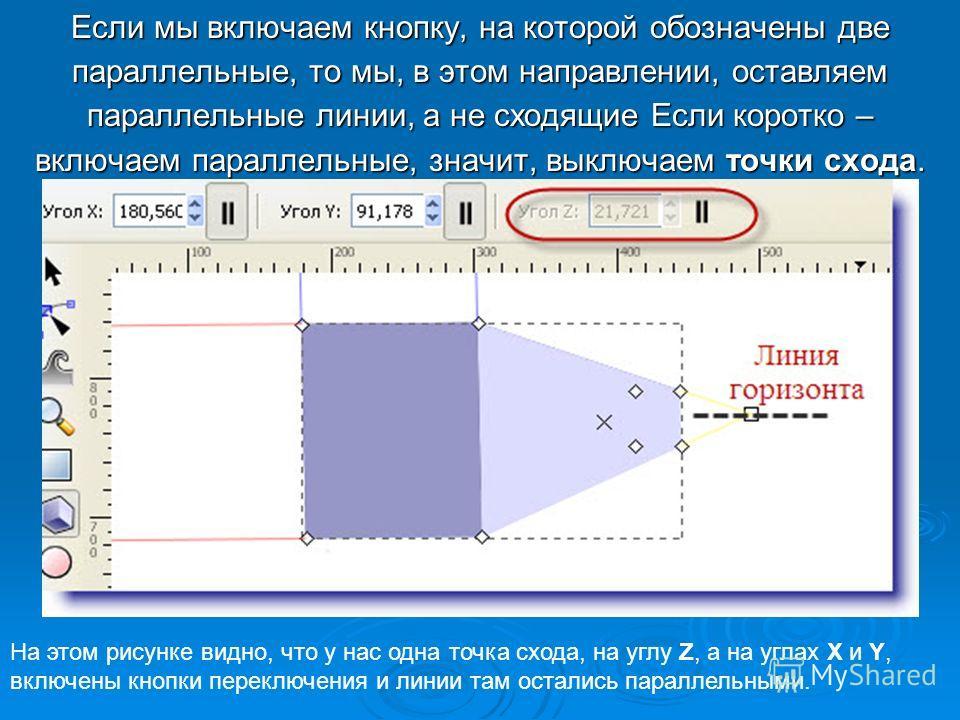 Если мы включаем кнопку, на которой обозначены две параллельные, то мы, в этом направлении, оставляем параллельные линии, а не сходящие Если коротко – включаем параллельные, значит, выключаем точки схода. На этом рисунке видно, что у нас одна точка с