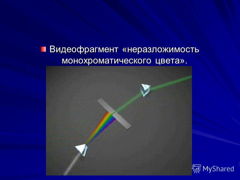 Видеофрагмент «неразложимость монохроматического цвета».
