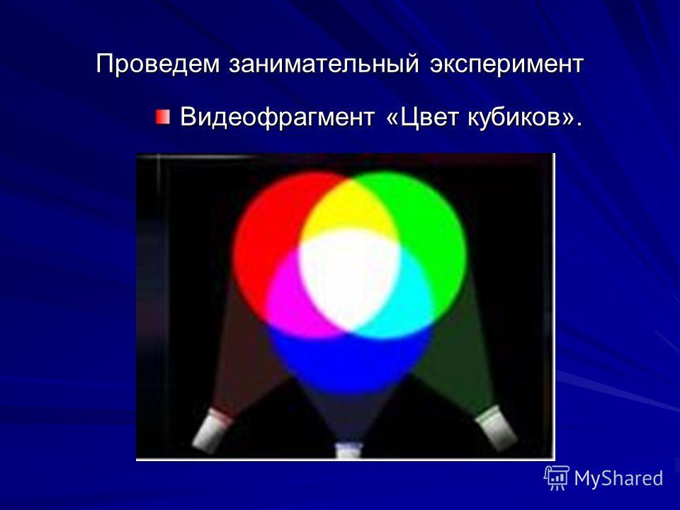 Проведем занимательный эксперимент Видеофрагмент «Цвет кубиков».