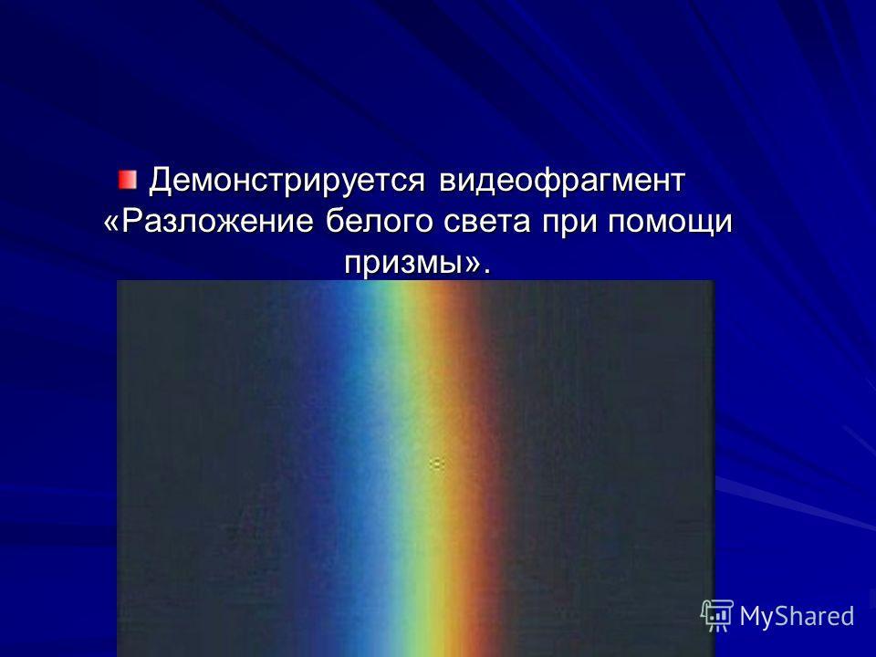 Демонстрируется видеофрагмент «Разложение белого света при помощи призмы».