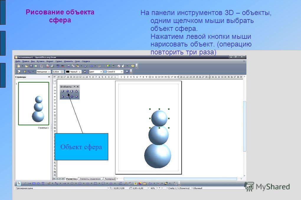 Рисование объекта сфера На панели инструментов 3D – объекты, одним щелчком мыши выбрать объект сфера. Нажатием левой кнопки мыши нарисовать объект. (операцию повторить три раза) Объект сфера