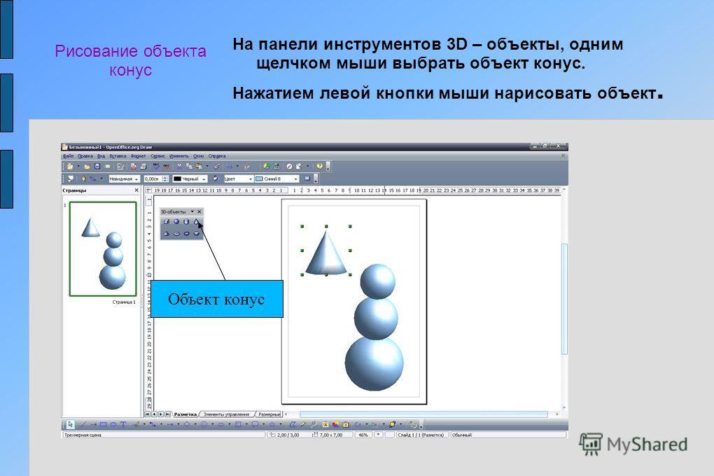 Рисование объекта конус На панели инструментов 3D – объекты, одним щелчком мыши выбрать объект конус. Нажатием левой кнопки мыши нарисовать объект. Объект конус