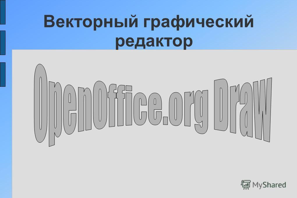 Векторный графический редактор