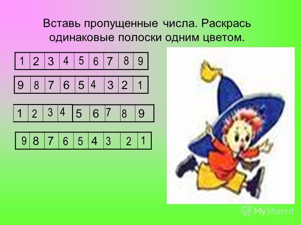 Вставь пропущенные числа. Раскрась одинаковые полоски одним цветом. 976532 237 1 569 874 3 8 6 5 9 8 4 1 2 3 4 7 8 9 6 5 4 1 2 1