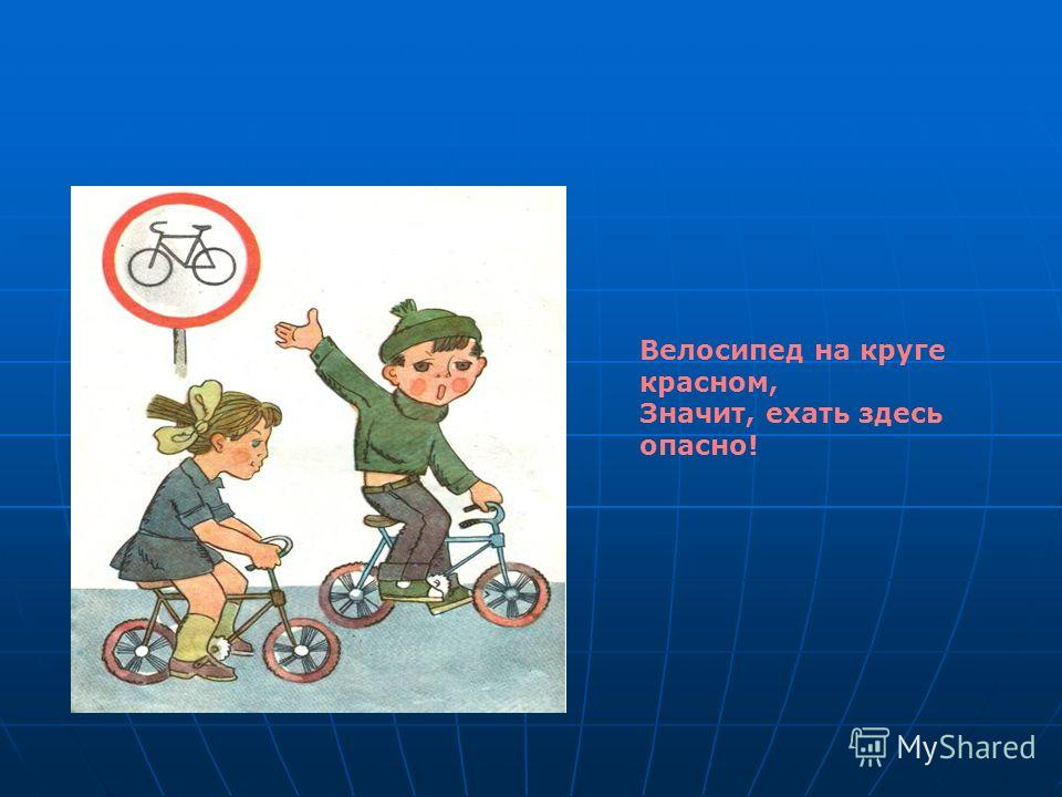 Велосипед на круге красном, Значит, ехать здесь опасно!