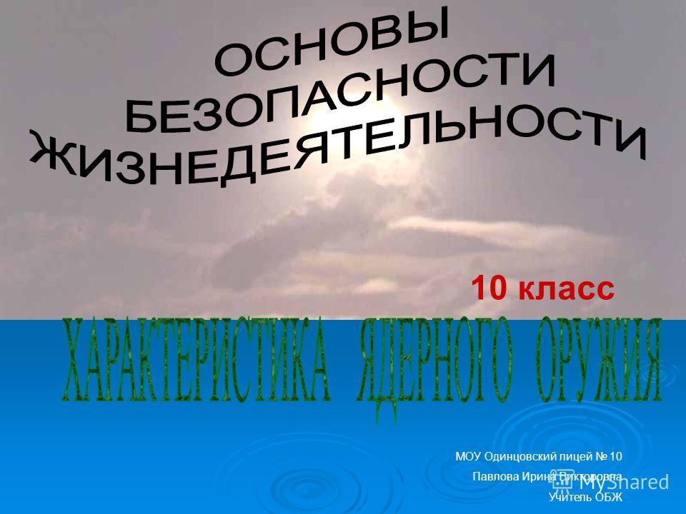 10 класс МОУ Одинцовский лицей 10 Павлова Ирина Викторовна Учитель ОБЖ