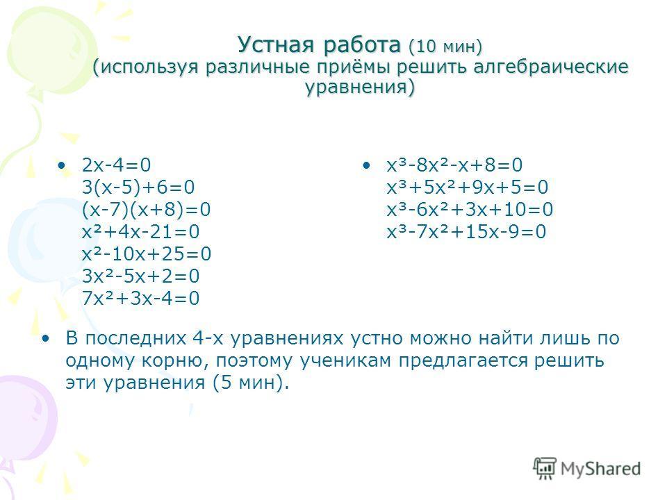 Этапы урока и виды деятельности учеников: Эпиграф к уроку (на доске) «Предмет математики настолько серьёзен, Что полезно не упускать случаев Делать его немного занимательным». О. Паскаль, французский учёный Оргмомент (2 мин) Мы с вами понимаем, что п