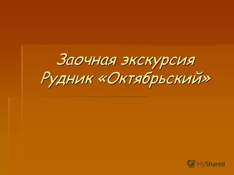 Заочная экскурсия Рудник «Октябрьский»