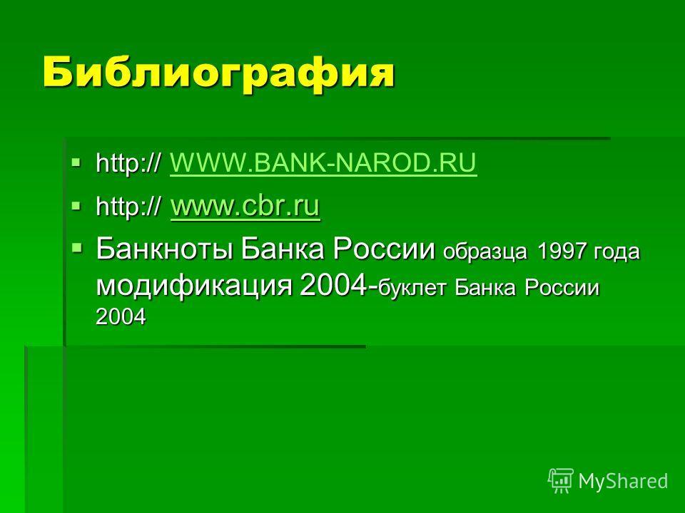 Библиография http:// http:// WWW.BANK-NAROD.RUWWW.BANK-NAROD.RU http:// www.cbr.ru http:// www.cbr.ruwww.cbr.ru Банкноты Банка России образца 1997 года модификация 2004- буклет Банка России 2004 Банкноты Банка России образца 1997 года модификация 200