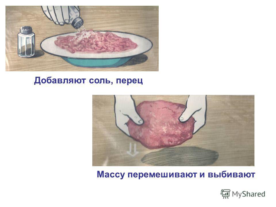 Добавляют соль, перец Массу перемешивают и выбивают