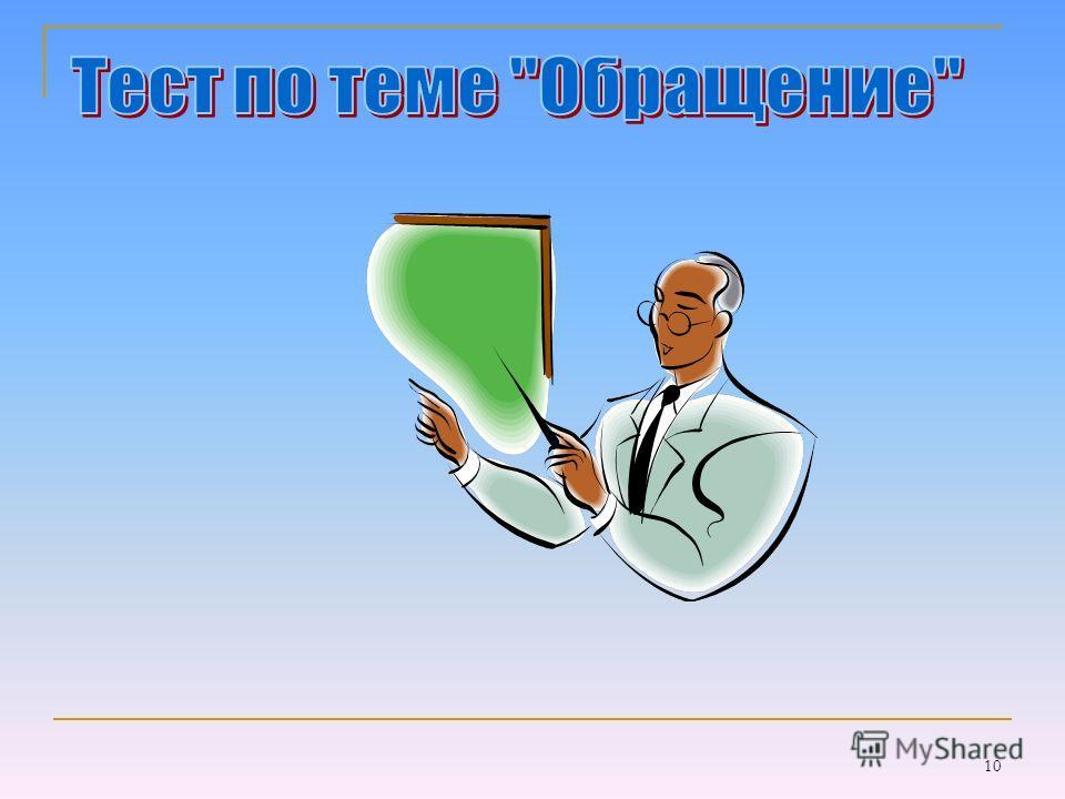 9 Знаки препинания при обращении. О,… …,О,… …,О. О,О… частица О,… междометие, О,… О!....