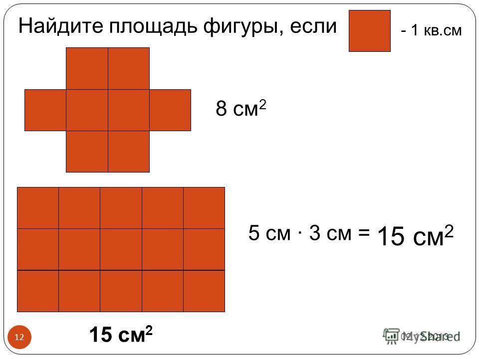 8 см 2 15 см 2 5 см · 3 см = 15 см 2 - 1 кв.см Найдите площадь фигуры, если 02.12.2013 12