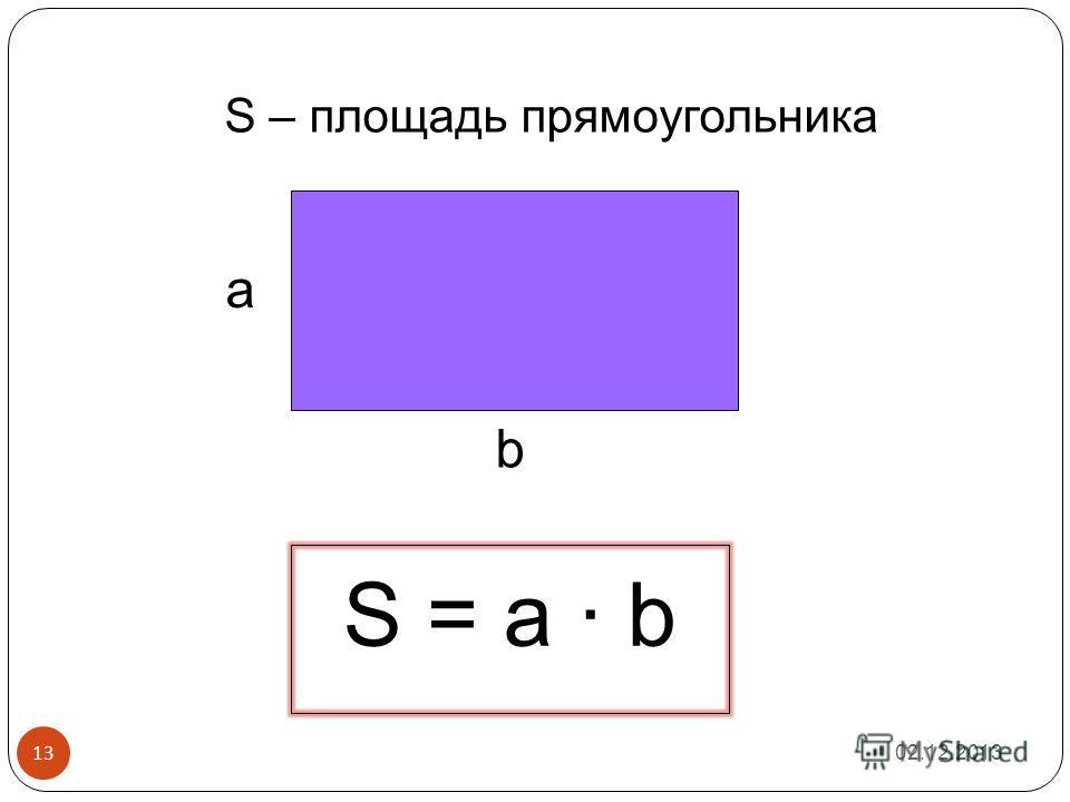 S – площадь прямоугольника S = a · b а b 02.12.2013 13