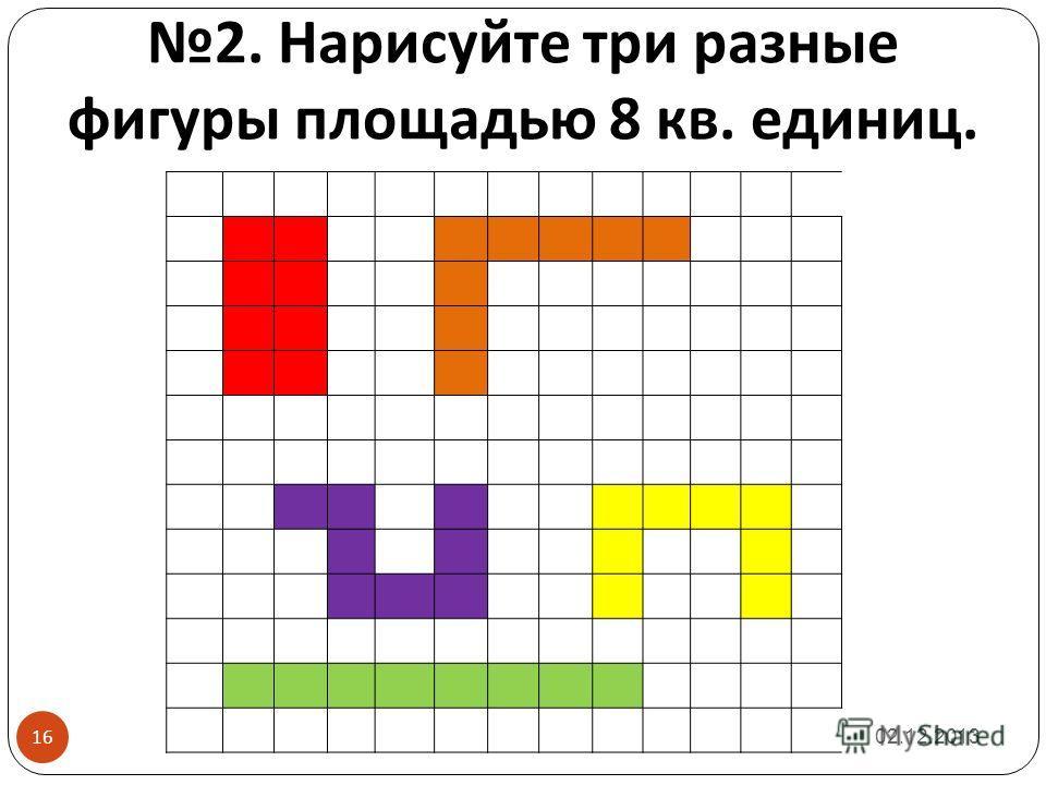 2. Нарисуйте три разные фигуры площадью 8 кв. единиц. 02.12.2013 16