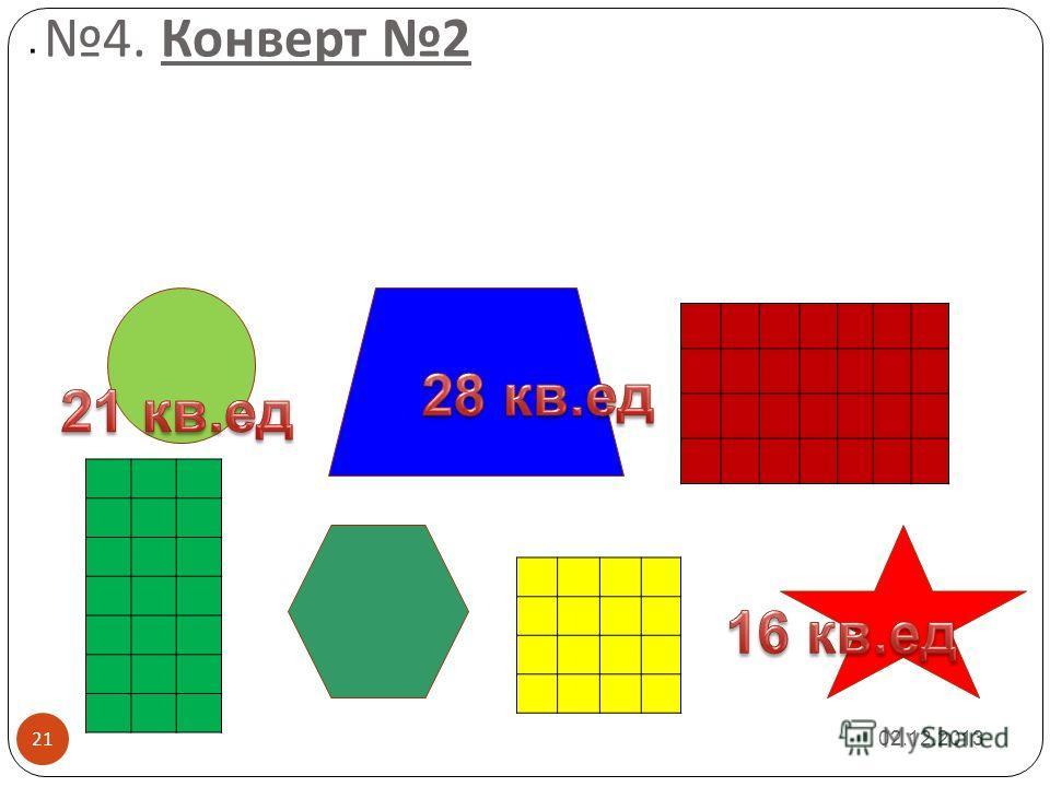 . 4. Конверт 2 1. Выбрать многоугольники 2. Выбрать четырехугольники 3. Выбрать прямоугольники и квадраты 4. Найти площадь прямоугольников и квадратов 02.12.2013 21