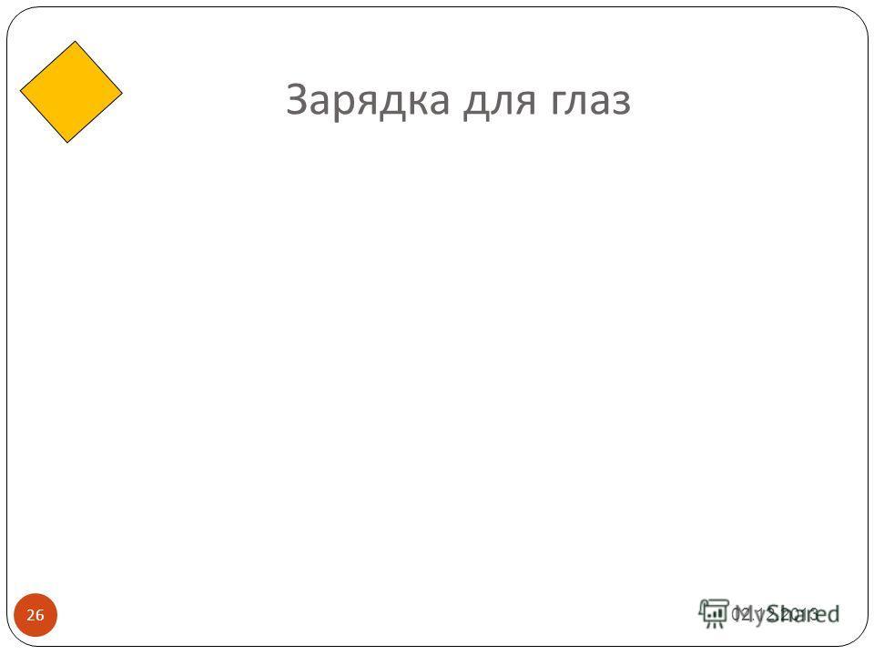 Зарядка для глаз 02.12.2013 26